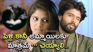 పెళ్లి కానీ అమ్మాయిలకు మాత్రమే *** చెయ్యాలి...2019 Latest Telugu Movie Scenes
