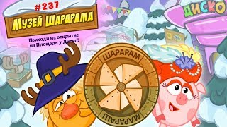 Смешарики Шарарам #237 МУЗЕЙ Шарарама Детское игровое видео