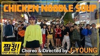 [짤킹!] KPop In Public │ J Hope 'Chicken Noodle Soup' (feat. Becky G) Dance Cover  제이홉(BTS) '치킨누들수프'