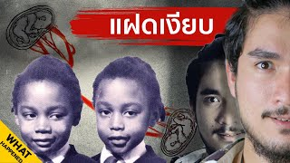 THE SILENT TWINS แฝดเงียบ WHAT HAPPENED EP. 09 | The Common Thread