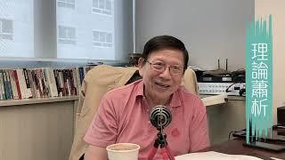 古為今用 主席下令延安整風如今又吹〈蕭若元:理論蕭析〉05-07-2019