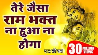 मंगलवार स्पेशल - तेरे जैसा राम भक्त हुआ न होगा मतवाला || Tere Jaisa Ram Bhakt || Ravi Raj