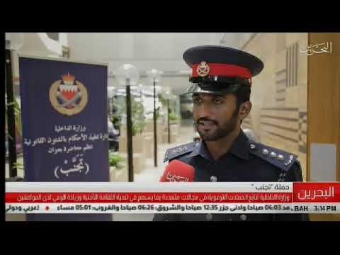 وزارة الداخلية تتابع الحملة التوعوية (تجنب) 2019/1/8
