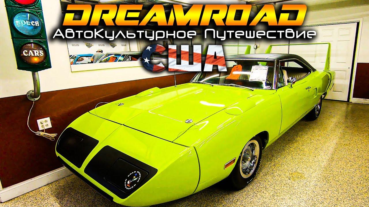 DreamRoad США 23. Хотим ли мы жить в Америке? Финальные посиделки