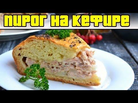 Пирог на кефире с мясом и картошкой. РЕЦЕПТ ПИРОГА.
