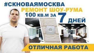 Ремонт шоу-рума (коммерческое помещение в Бизнес Центре ВИКА-ЦЕНТР)