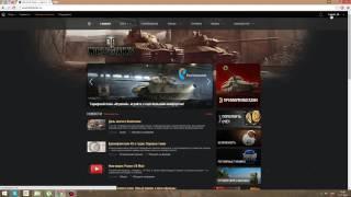 Инвайт-Коды world of tanks 2017 ,