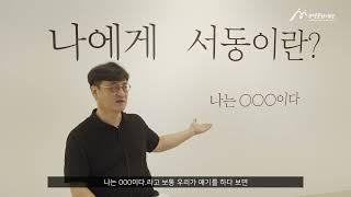 2021 서동예술창작공간 「뮤지엄 서동」 SEASON 2. 제 1전시 '사람들 in 서동' 展 온라인 전시`