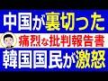 中国が韓国を裏切った!?痛烈な韓国批判を下した中国報告書に韓国国民激怒!国際社会での孤立へ一直線