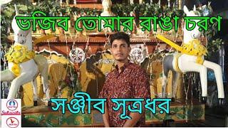 Bhojibo Tomar Ranga Choron Sanjib Sutradhar