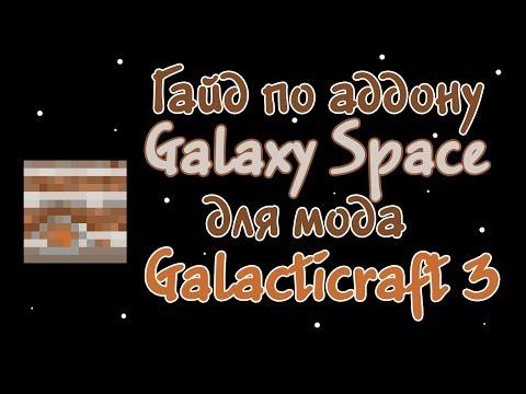 Гайд по аддону Galaxy Space для мода Galacticraft 3