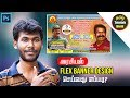 Flex Banner Design Tips Photoshop CC Tamil Tutorials World_HD