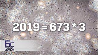 Научные сенсации - 2018