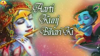 AARTI KUNJ BIHARI KI With Lyrics