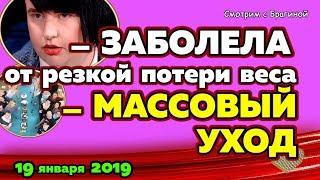 Черно заболела от ИСТОЩЕНИЯ ! Новости ДОМ 2 на 19 января 2019