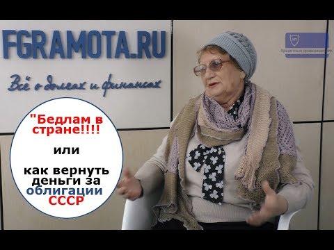 Как вернуть деньги за облигации советских вкладов - мнение экспертов