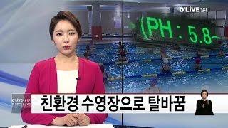 [서울경기케이블TV뉴스]강남스포츠문화센터,친환경수영장으로탈바꿈하다 썸네일 이미지