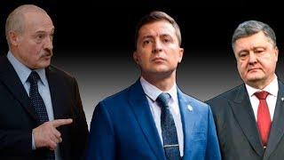 Лукашенко назвал НОВОГО Президента Украины.