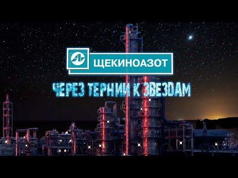 Щекиноазот-2017. Через тернии к звездам