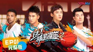 这!就是灌篮S2 EP01 高燃!读秒绝杀大战炸翻全场 Dunk of China