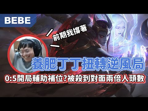 BeBe精華~鬼之逆轉(大東)