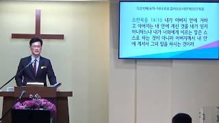 """요한복음 강해(39) 다섯 번째 표적- """"바다 위로 걸어오신 사건""""에 담긴 복음"""