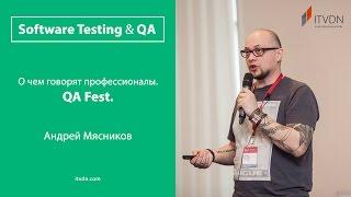 Лайфхаки для новичков в QA. Андрей Мясников, Wargaming