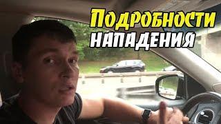 Нападение на Сергея Калужина Я Американец подробности