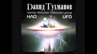 David Tukhmanov - НЛО / NLO / UFO (Full Album, Russia, USSR, 1982)
