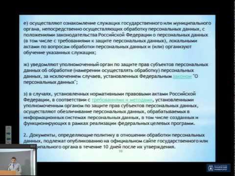Широков Е.В. Постановление правительства РФ от 21 марта 2012 года № 211