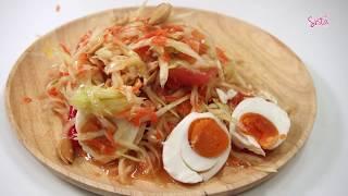 SistaCafe Channel : วิธีทำตำไทยไข่เค็ม