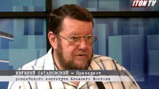 """Евгений Сатановский: """"Россия развалится в 30-е годы.."""""""