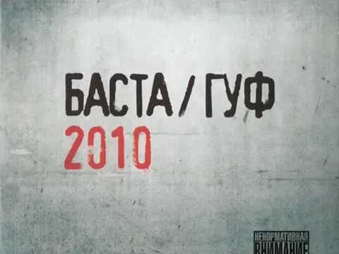БАСТА ГУФ 2010