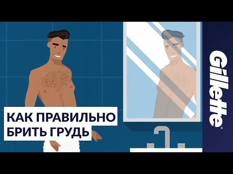 Как Брить Волосы на Груди: Советы по Уходу за Собой Для Мужчин | Gillette STYLER