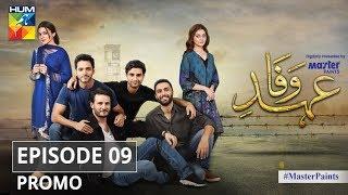 Ehd e Wafa Episode 9 Promo - Digitally Presented by Master Paints HUM TV Drama