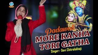 More Kanha Tori Gatha !! Most Popular Krishna Gatha  Devi Chitralekhaji
