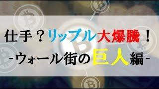 仮想通貨News:仕手か!?リップルどこまであげる?この暴騰劇が示す仮想通貨の将来‐ウォール街の巨人編‐