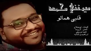 مازيكا ميرغني محمد - قلبي همالو | New 2018 | اغاني سودانية 2018 تحميل MP3