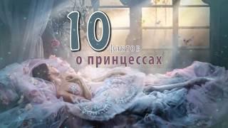 10 ГРЯЗНЫХ ФАКТОВ О ПРИНЦЕССАХ ДИСНЕЯ!