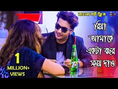 সিক্রেট   SECRET   Bengali Short Film Bangla    New Short Film 2019   Shaikot   Rkc