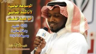 تحميل اغاني كتبت شعري أبو عبد الملك MP3