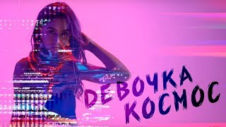 DSIDE BAND - Девочка Космос  (official video)
