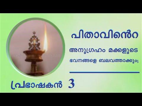 SIRACH 3 Ecclesiasticus Malayalam Prabhashakan POC Bible
