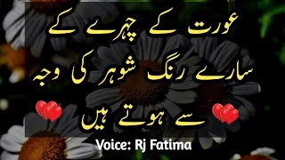 Urdu Quotes About Husband Wife Relation In Urdu Hindi | Mian Biwi Ka Rishta | Female Version Quotes