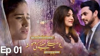 Meray Jeenay Ki Wajah - Episode 1 | APlus Drama - YouTube