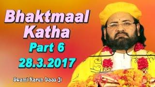 LIVE - Bhaktmaal Katha || भक्तमाल कथा पार्ट 6 || By Swami Karun Dass Ji Maharaj || 28-03-2017