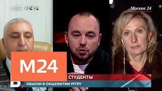 """""""Вечер"""": неуправляемые студенты - Москва 24"""
