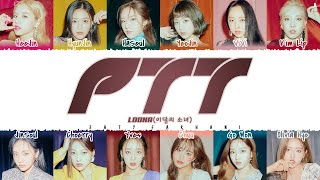 LOONA (이달의소녀) - 'PTT' (PAINT THE TOWN) Lyrics [Color Coded_Han_Rom_Eng]