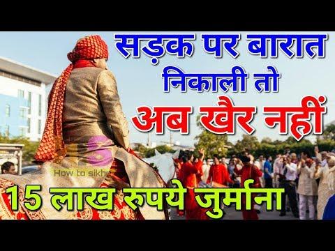 सड़क पर बारात निकाली तो खैर नहीं, लगेगा 15 लाख रुपए जुर्माना| Indian Marriage/Wedding Rules in Hindi