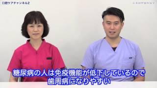 糖尿病の人の歯周病ケア
